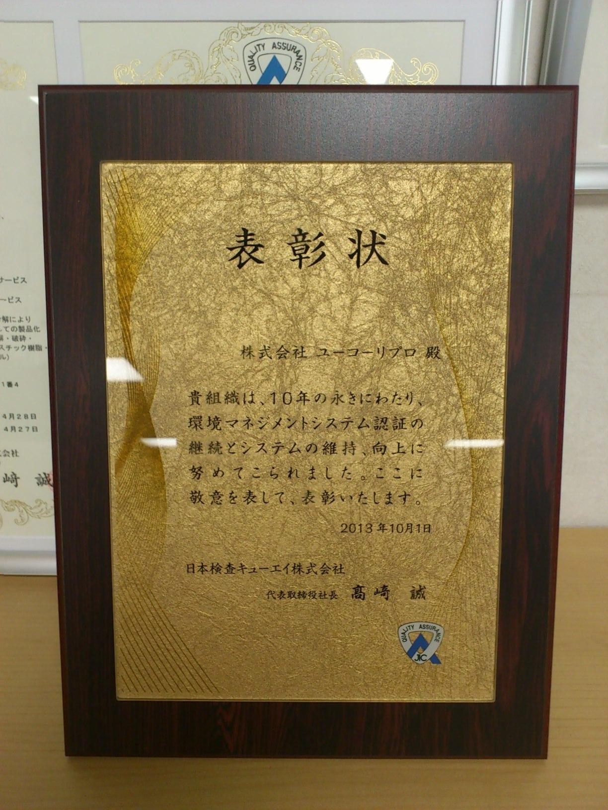 ISO14001 10周年記念盾